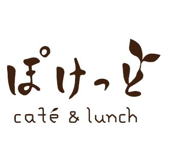 Cafe & Lunch ぽけっと